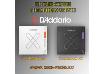 Новые серии струн от D'Addario!