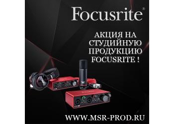 Акция на студийное оборудование Focusrite!