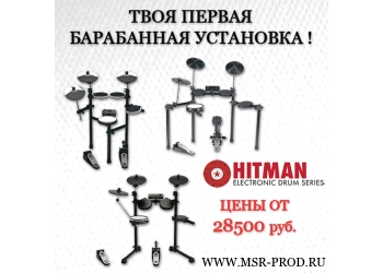 Поступление электронных барабанных установок HITMAN!
