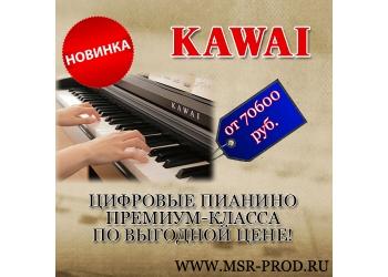 Цифровые пианино KAWAI по выгодной цене!