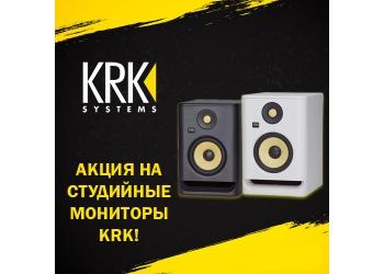 Акция на студийные мониторы KRK!