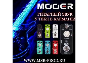 Поступление гитарных педалей MOOER!