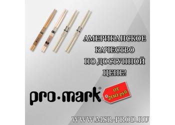 Барабанные палочки PROMARK по доступной цене!