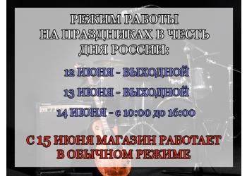 Режим работы на праздниках в честь Дня России