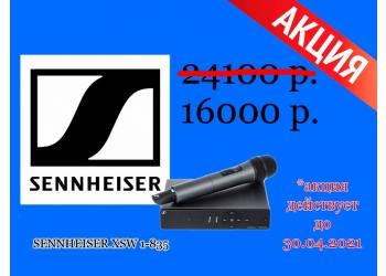 Акция на вокальные радиосистемы SENNHEISER