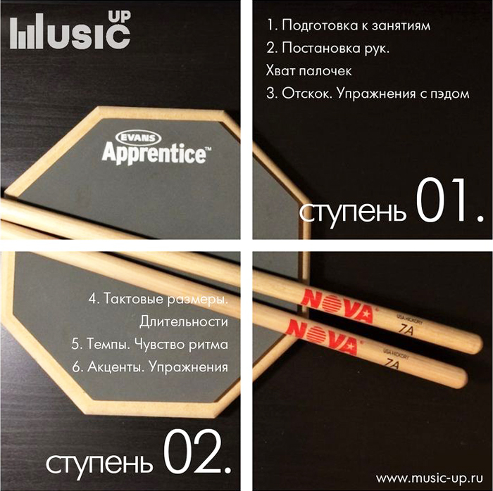 drums_basic
